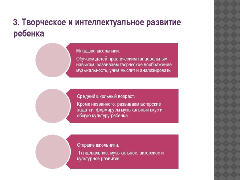 3. Творческое и интеллектуальное развитие ребенка