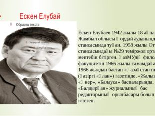 Ескен Елубай Ескен Елубаев 1942 жылы 18 ақпанда Жамбыл облысы Қордай ауданынд