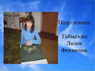 Подготовила: Таймазова Лилия Февзиевна