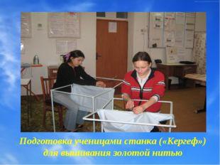 Подготовка ученицами станка («Кергеф») для вышивания золотой нитью