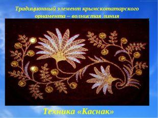 Традиционный элемент крымскотатарского орнамента – волнистая линия Техника «К
