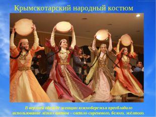 Крымскотарский народный костюм В верхней одежде женщин южнобережья преобладал