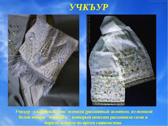 УЧКЪУР Учкъур - свадебный пояс жениха (расшитый золотом, из тонкой белой ткан...