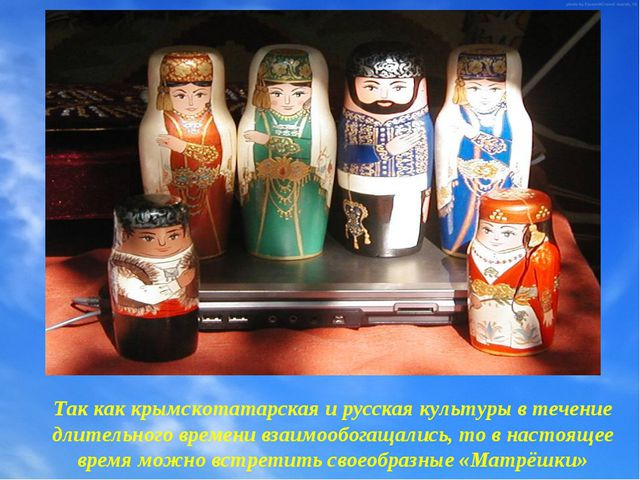Так как крымскотатарская и русская культуры в течение длительного времени вза...