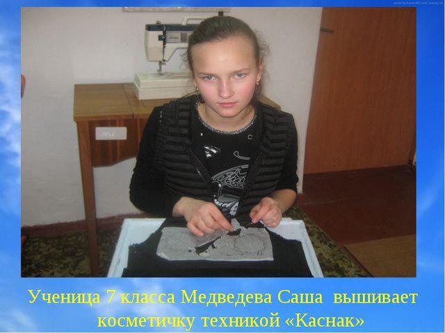 Ученица 7 класса Медведева Саша вышивает косметичку техникой «Каснак»