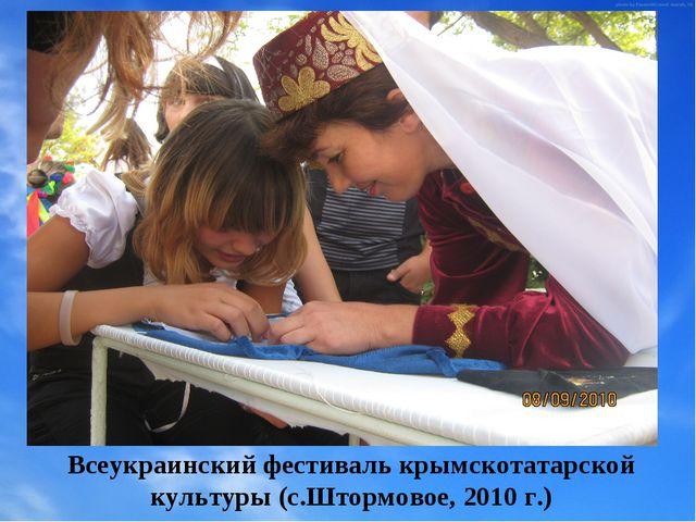 Всеукраинский фестиваль крымскотатарской культуры (с.Штормовое, 2010 г.)