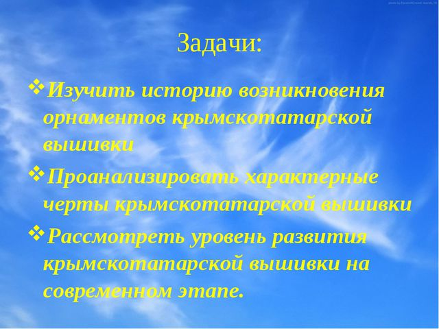 Задачи: Изучить историю возникновения орнаментов крымскотатарской вышивки Про...