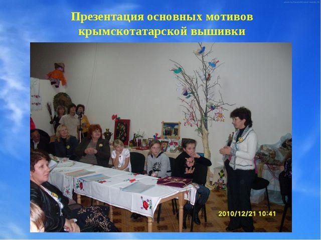 Презентация основных мотивов крымскотатарской вышивки