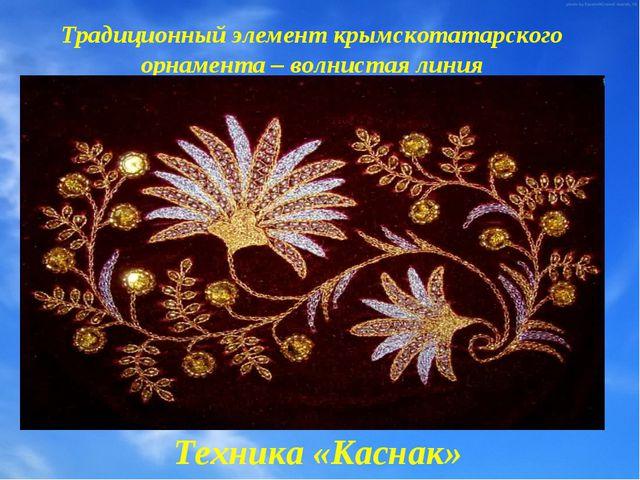 Традиционный элемент крымскотатарского орнамента – волнистая линия Техника «К...