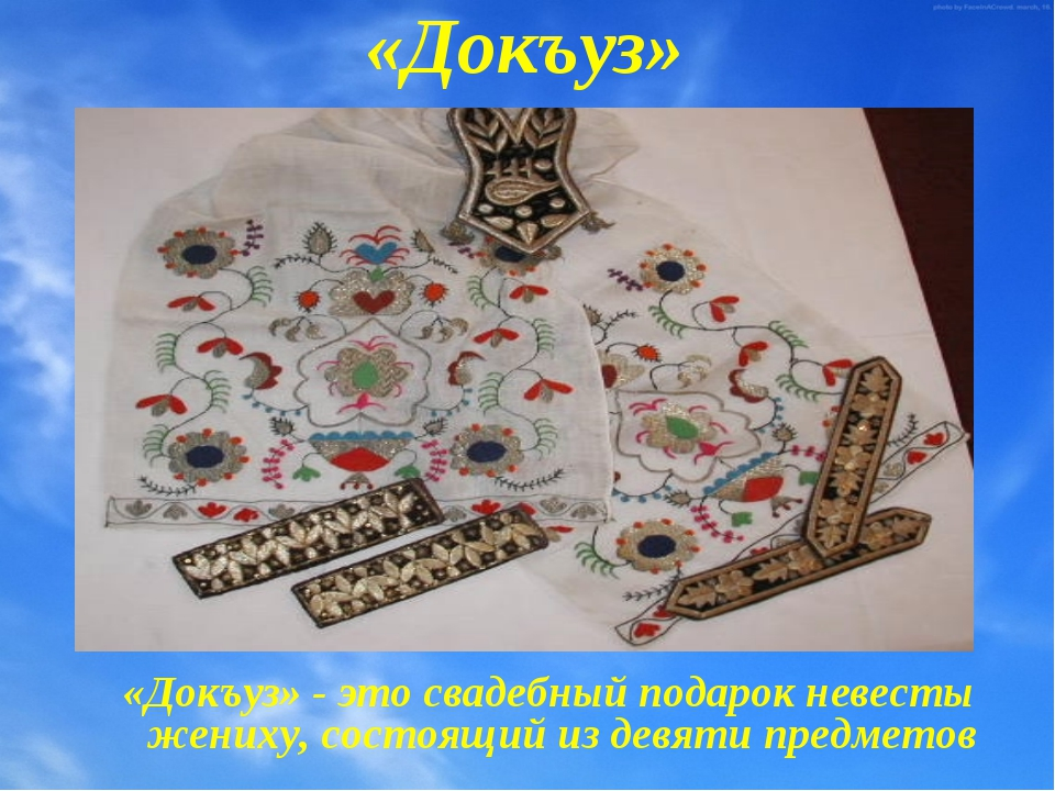 «Докъуз» «Докъуз» - это свадебный подарок невесты жениху, состоящий из девяти...