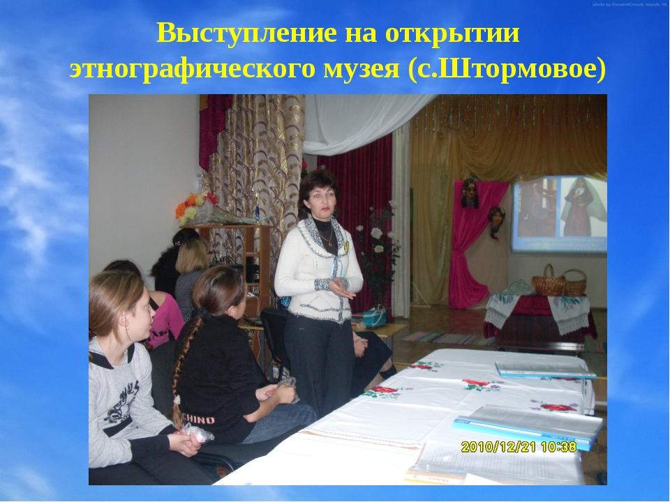 Выступление на открытии этнографического музея (с.Штормовое)