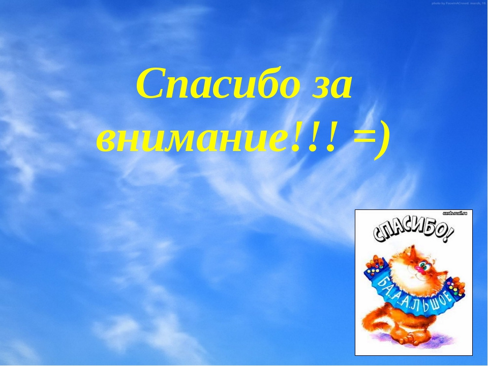 Спасибо за внимание!!! =)