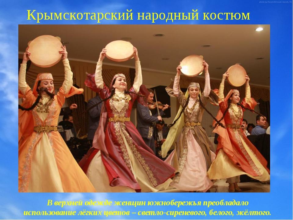 Крымскотарский народный костюм В верхней одежде женщин южнобережья преобладал...