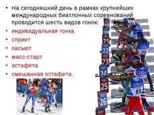 На сегодняшний день в рамках крупнейших международных биатлонных соревнований
