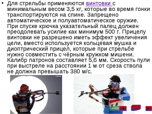 Для стрельбы применяются винтовки с минимальным весом 3,5кг, которые во врем...