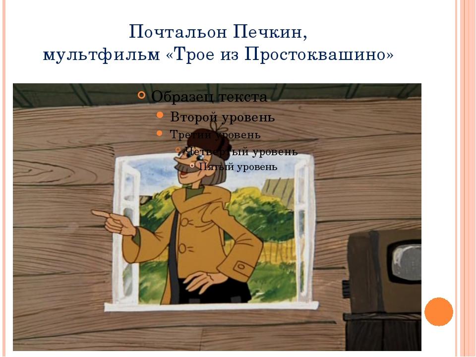 Почтальон печкин с поздравлениями 767