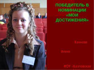 Коннова Алена МОУ «Козловская СОШ» ПОБЕДИТЕЛЬ В НОМИНАЦИИ «МОИ ДОСТИЖЕНИЯ»