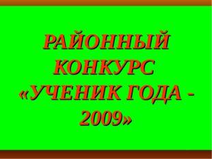 РАЙОННЫЙ КОНКУРС «УЧЕНИК ГОДА - 2009»