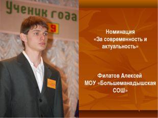 Номинация «За современность и актуальность» Филатов Алексей МОУ «Большеманады