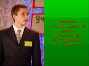 Номинация «Лучший социальный проект » Соболев Максим МОУ «Козловская СОШ»