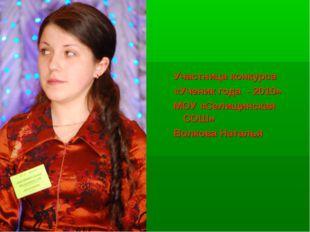Участница конкурса «Ученик года - 2010» МОУ «Селищинская СОШ» Волкова Наталья