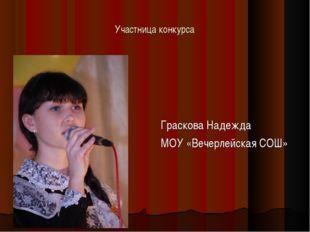 Граскова Надежда МОУ «Вечерлейская СОШ» Участница конкурса