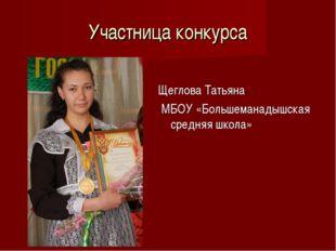 Участница конкурса Щеглова Татьяна МБОУ «Большеманадышская средняя школа»