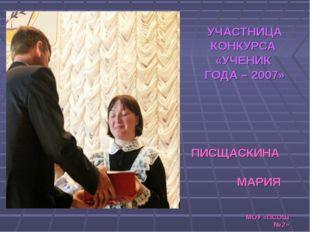 УЧАСТНИЦА КОНКУРСА «УЧЕНИК ГОДА – 2007» ПИСЩАСКИНА МАРИЯ МОУ «ПСОШ №2»