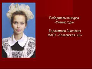 Победитель конкурса «Ученик года» Евдокимова Анастасия МАОУ «Козловская СШ»