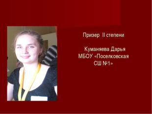 Призер II степени Куманяева Дарья МБОУ «Поселковская СШ №1»