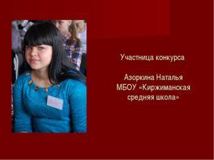 Участница конкурса Азоркина Наталья МБОУ «Киржиманская средняя школа»