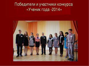 Победители и участники конкурса «Ученик года -2014»