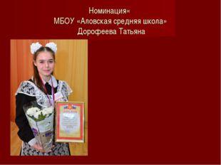 Номинация« МБОУ «Аловская средняя школа» Дорофеева Татьяна