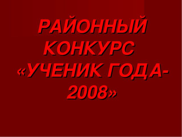 РАЙОННЫЙ КОНКУРС «УЧЕНИК ГОДА-2008»