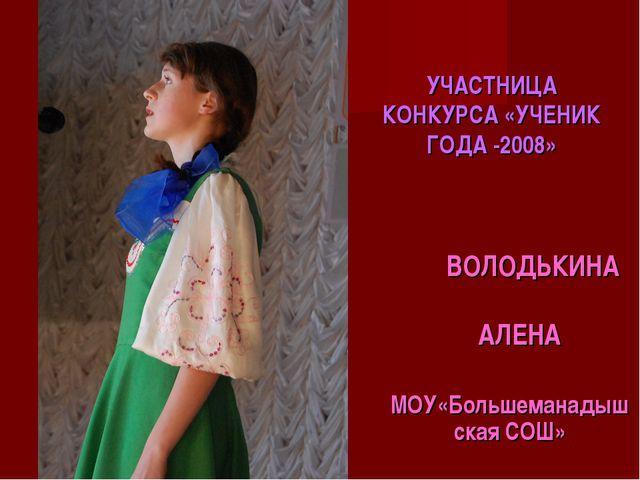 УЧАСТНИЦА КОНКУРСА «УЧЕНИК ГОДА -2008» ВОЛОДЬКИНА АЛЕНА МОУ«Большеманадышская...