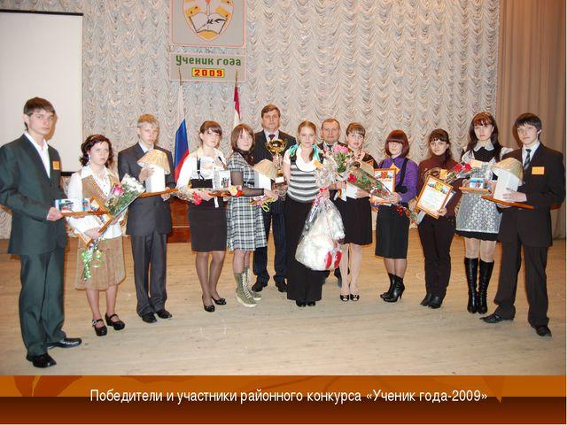 Победители и участники районного конкурса «Ученик года-2009»