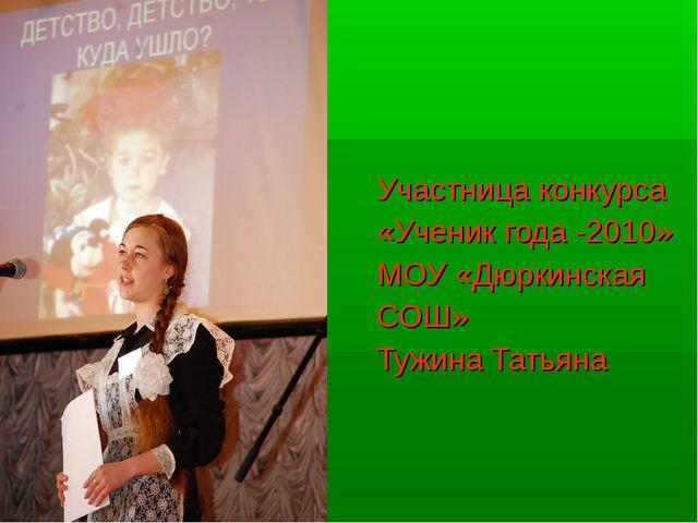 Участница конкурса «Ученик года -2010» МОУ «Дюркинская СОШ» Тужина Татьяна