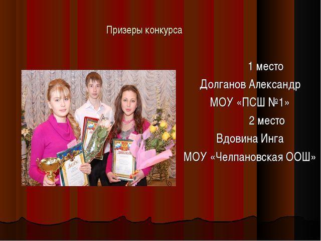 Призеры конкурса 1 место Долганов Александр МОУ «ПСШ №1» 2 место Вдовина Инг...