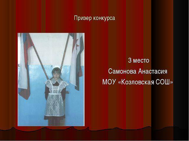 Призер конкурса 3 место Самонова Анастасия МОУ «Козловская СОШ»