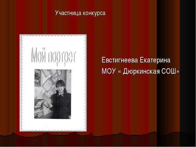 Участница конкурса Евстигнеева Екатерина МОУ « Дюркинская СОШ»