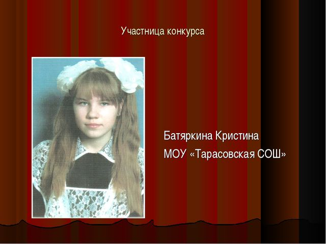 Участница конкурса Батяркина Кристина МОУ «Тарасовская СОШ»