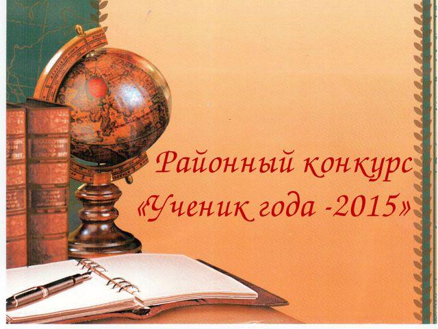 Районный конкурс «Ученик года -2015»