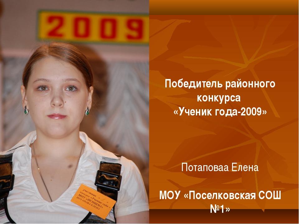 Победитель районного конкурса «Ученик года-2009» Потаповаа Елена МОУ «Поселко...
