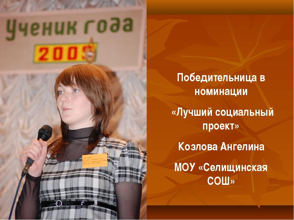 Победительница в номинации «Лучший социальный проект» Козлова Ангелина МОУ «С...