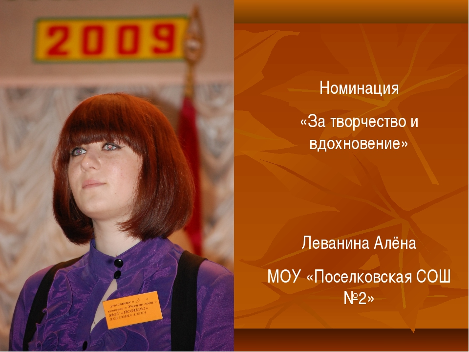 Номинация «За творчество и вдохновение» Леванина Алёна МОУ «Поселковская СОШ...