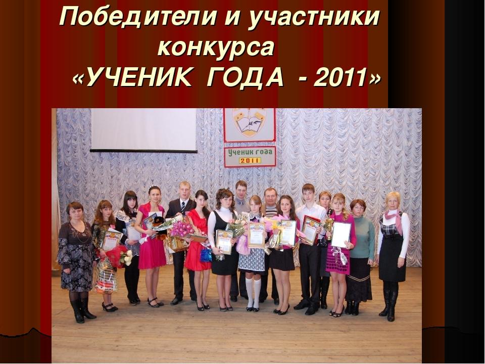 Победители и участники конкурса «УЧЕНИК ГОДА - 2011»