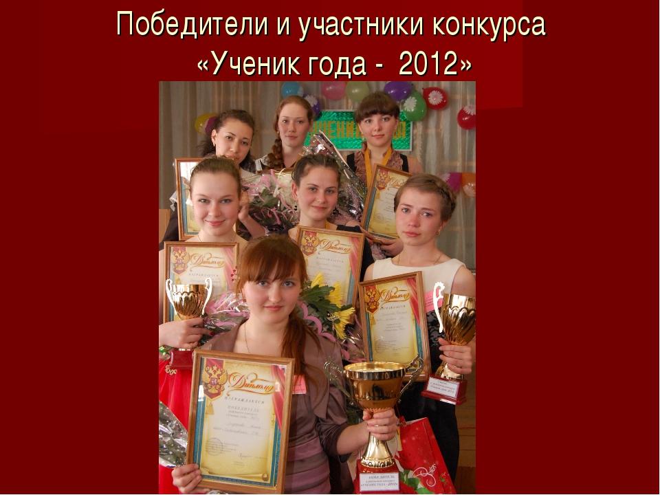 Победители и участники конкурса «Ученик года - 2012»