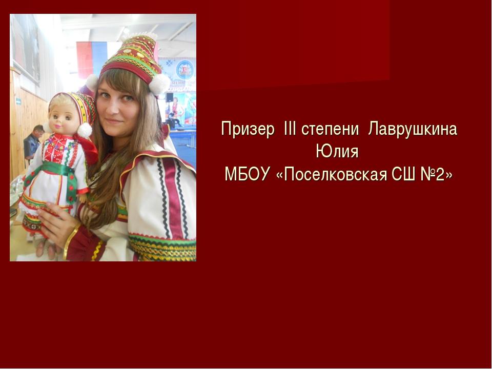 Призер III степени Лаврушкина Юлия МБОУ «Поселковская СШ №2»
