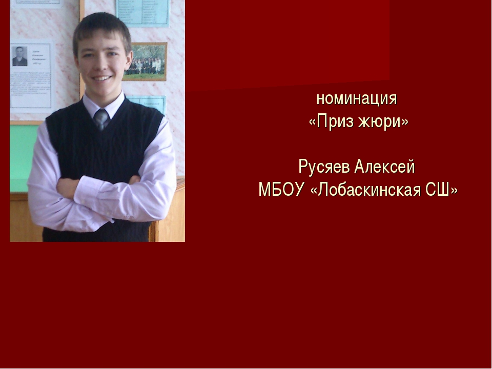 номинация «Приз жюри» Русяев Алексей МБОУ «Лобаскинская СШ»