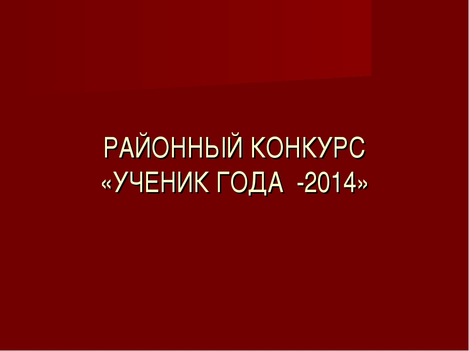 РАЙОННЫЙ КОНКУРС «УЧЕНИК ГОДА -2014»